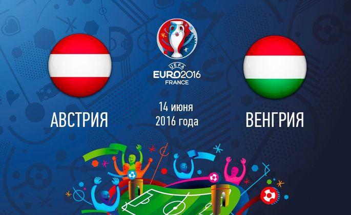 Австрия — Венгрия: 14-06-2016