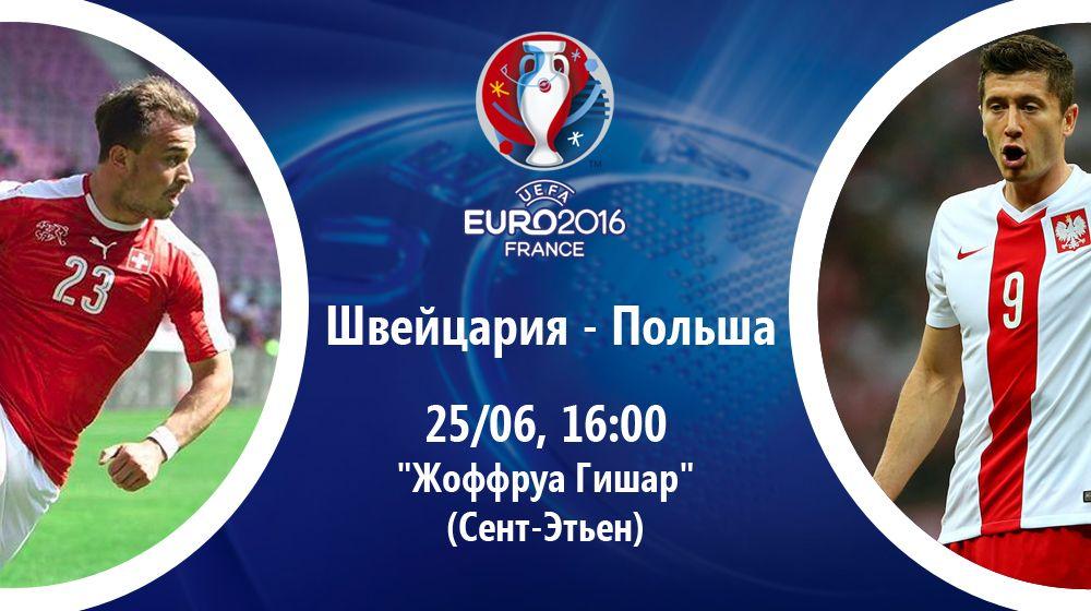 Результат матча Швейцария — Польша, 18 июня 2016