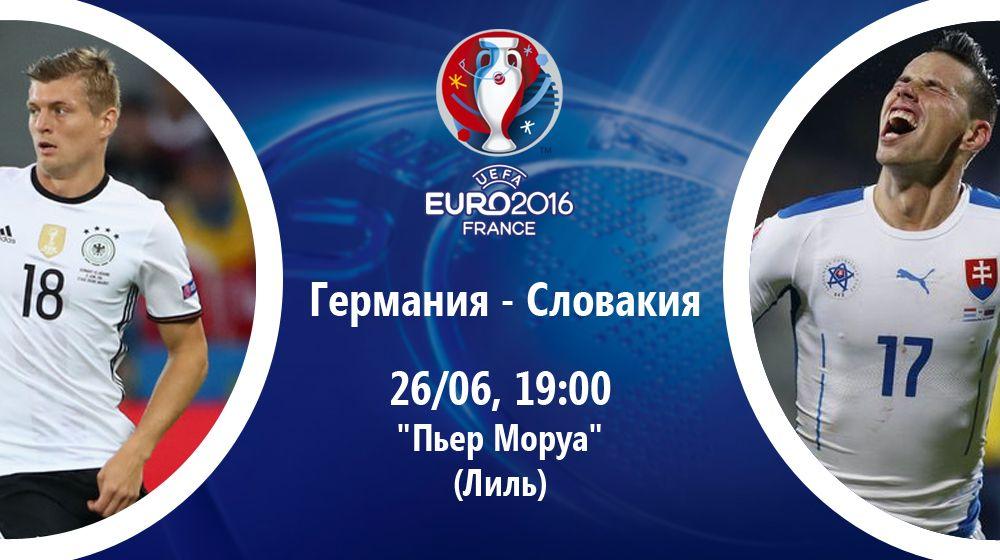 Германия — Словакия: 26-06-2016