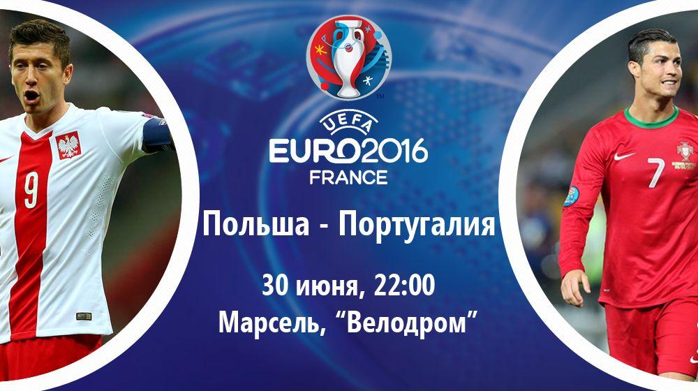 Трансляция матча Польша — Португалия, 30 июня 2016