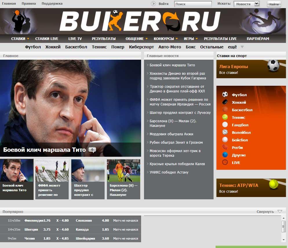 buker_ru_2