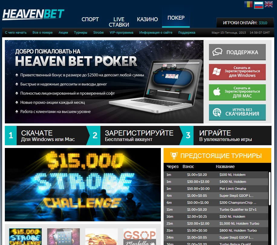 heaven-bet-off-site-russian