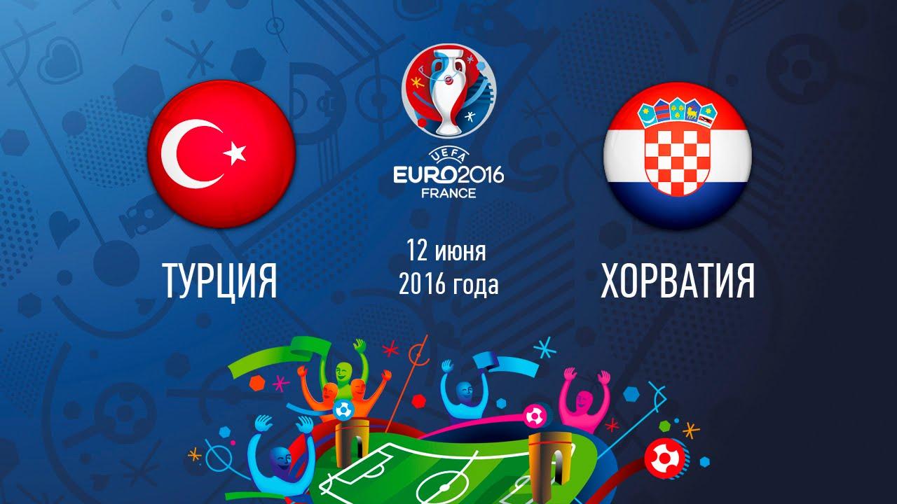 Трансляция матча Турция — Хорватия, 12 июня 2016