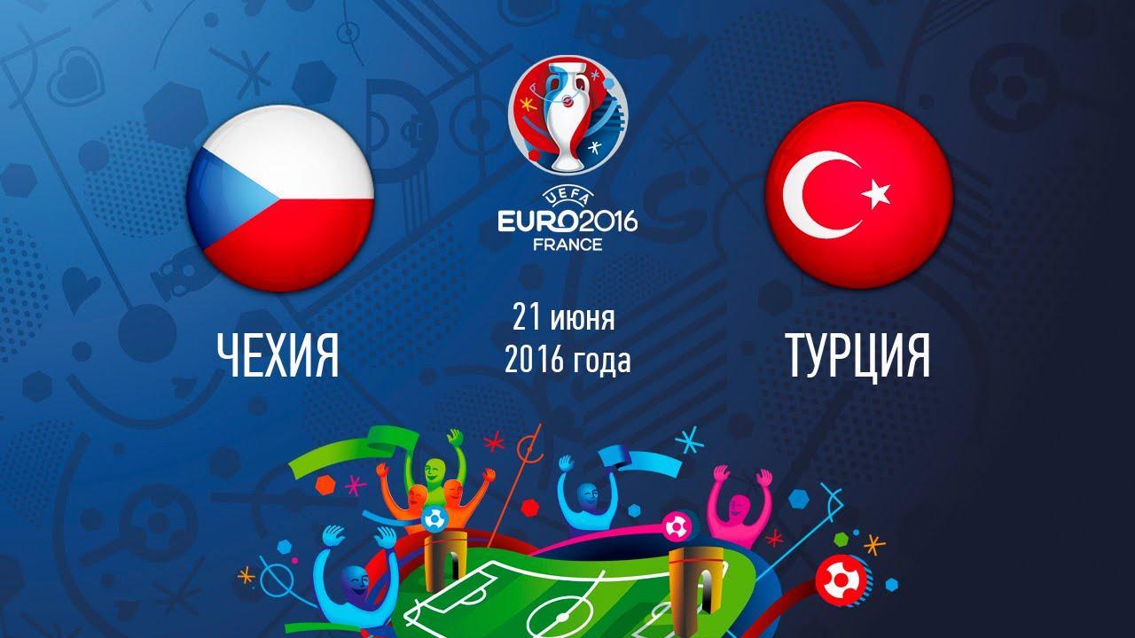 Чехия — Турция: 21-06-2016