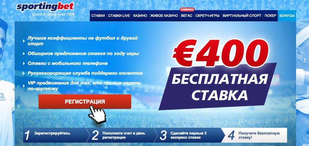 Бесплатная ставка 400 евро от БК Sportingbet